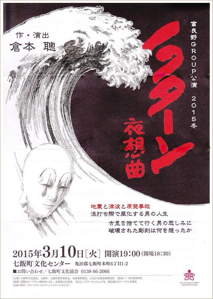 富良野group公演「ノクターン夜想曲」