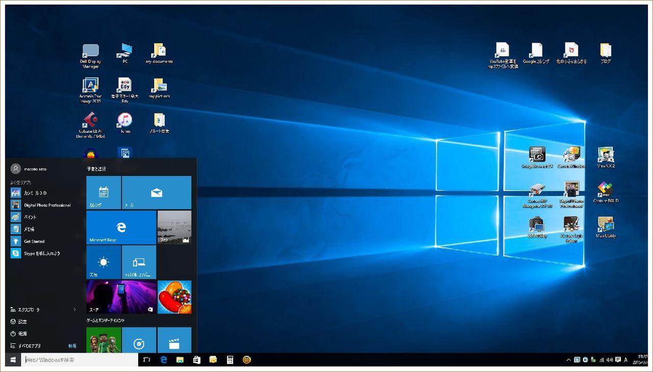 Windows 10 にアップグレード