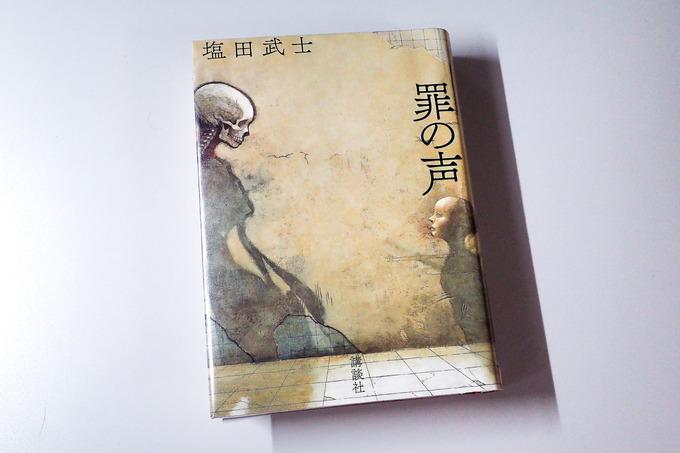『罪の声』 塩田武士