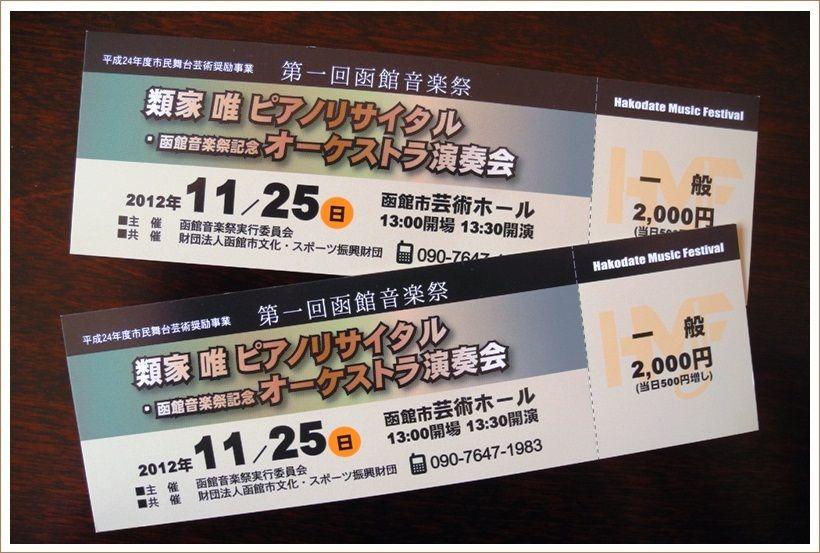 第一回函館音楽祭 「類家唯ピアノリサイタル」