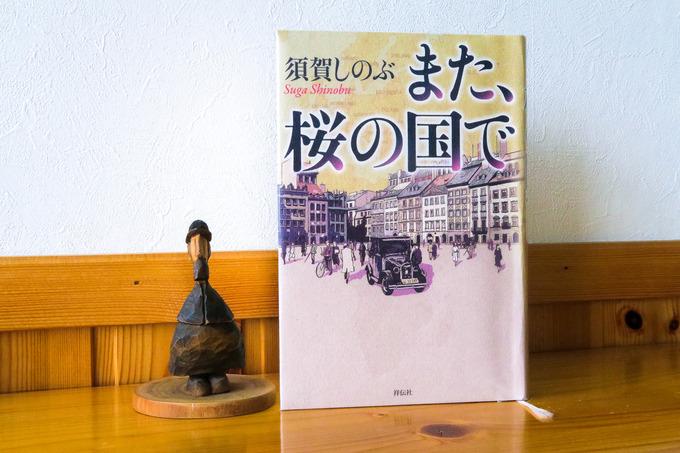 『また、桜の国で』 須賀しのぶ
