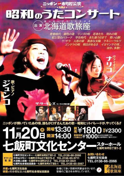 酔いしれた『昭和のうたコンサート』北海道歌旅座
