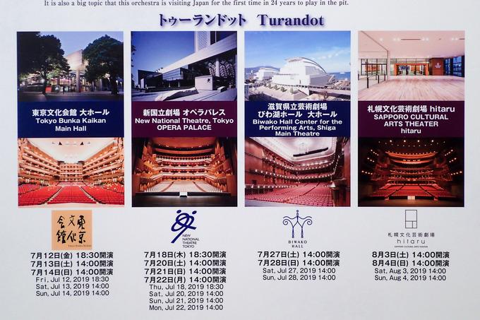 オペラ『トゥーランドット』を観てきました