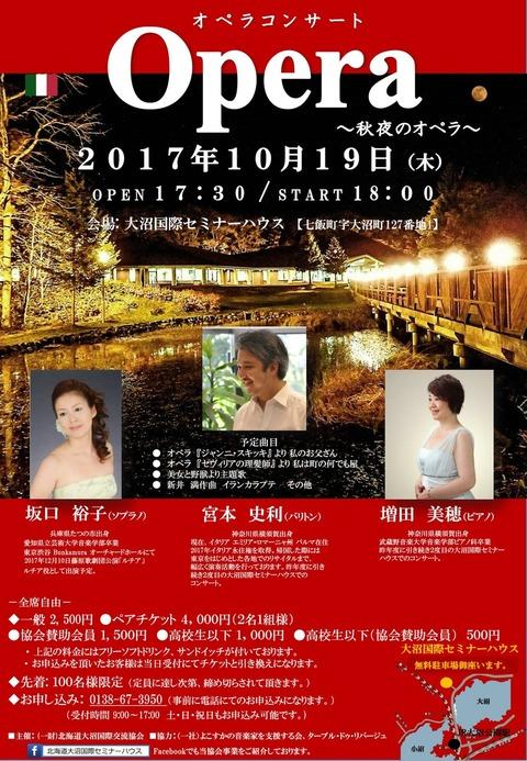 素晴らしかった『オペラコンサート』 ~秋夜のオペラ~