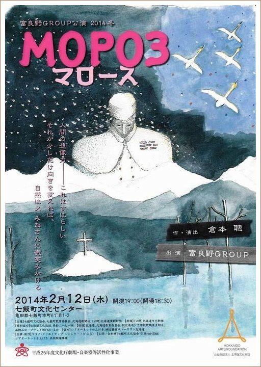 富良野group「マロース」七飯公演