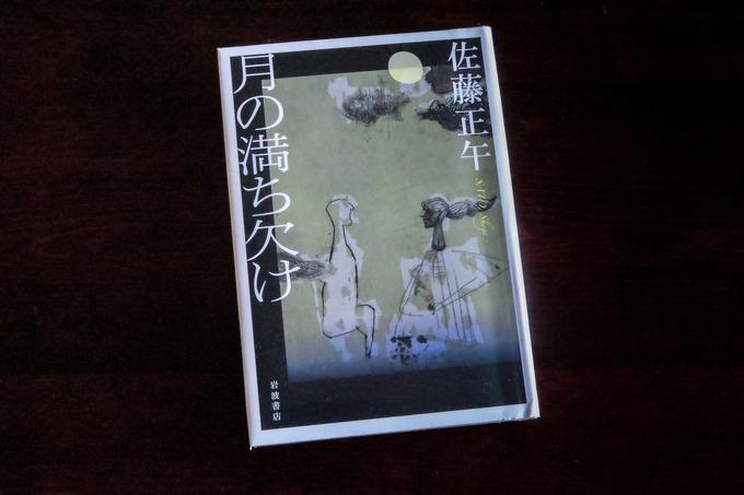 『月の満ち欠け』 佐藤正午