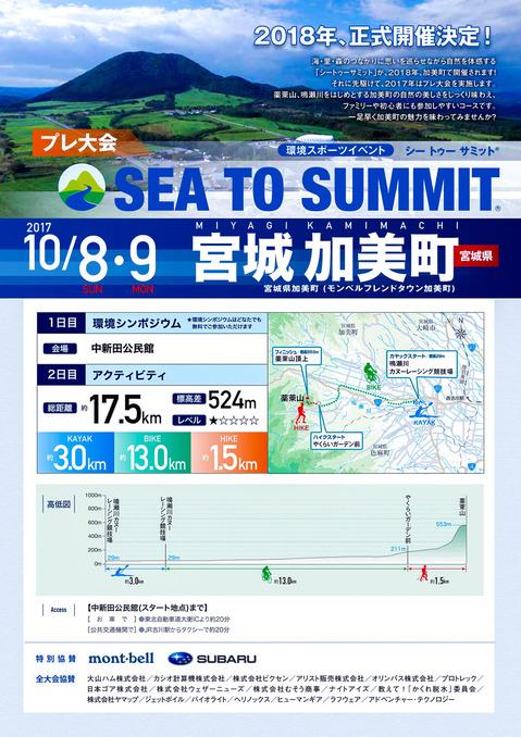 宮城 加美町sea to summit2017 へ参戦
