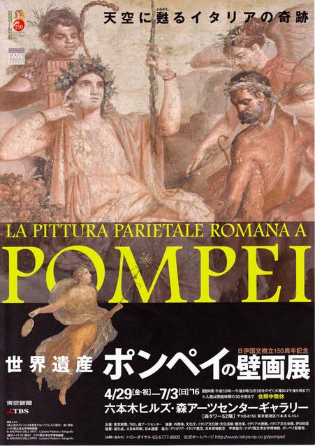世界遺産「ポンペイの壁画展」