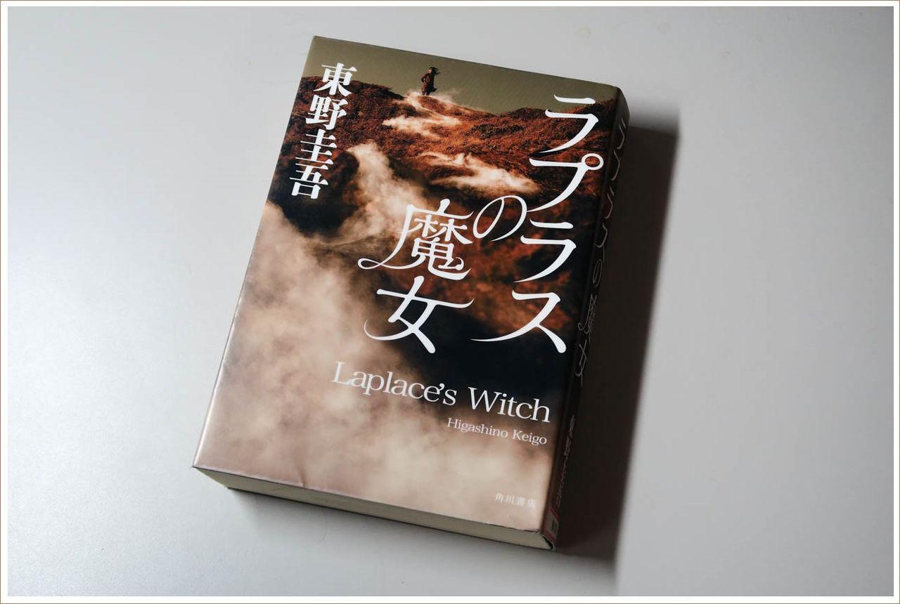 『ラプラスの魔女』 東野圭吾