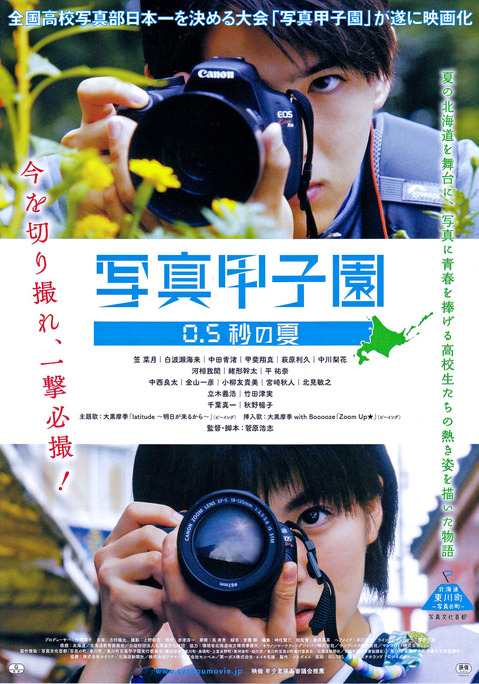 東川町が舞台の『写真甲子園』 11月公開予定