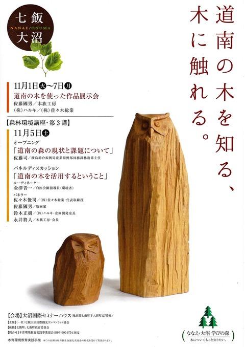 道南の木を使った作品展示会