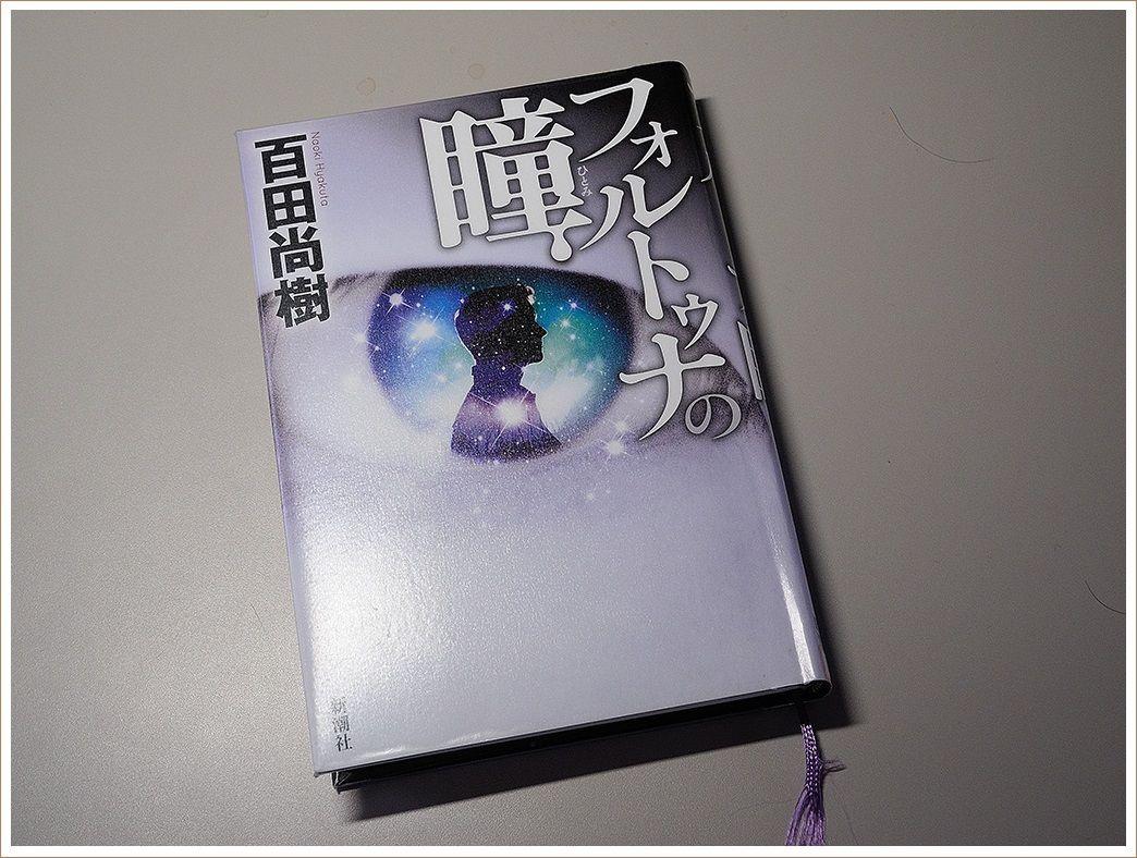 「フォルトゥナの瞳」 百田尚樹