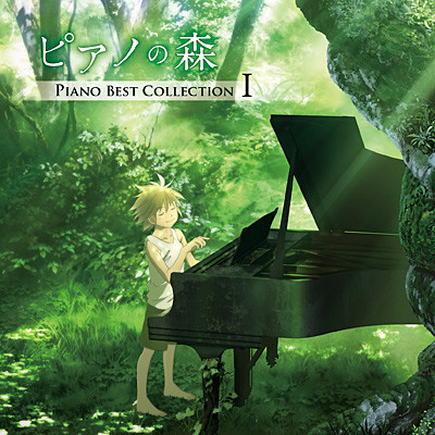 『ピアノの森 PIANO BEST COLLECTION Ⅰ』