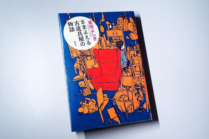 『さまよえる古道具屋の物語』 柴田よしき