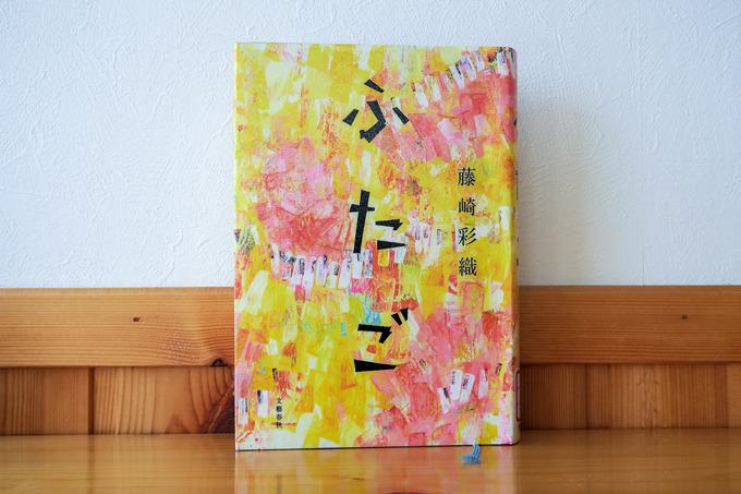 『ふたご』 藤崎彩織