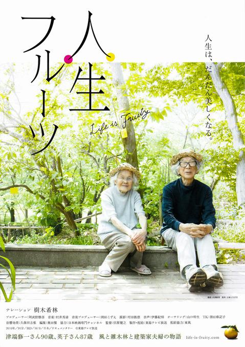 映画『Life is Fruity 人生フルーツ』