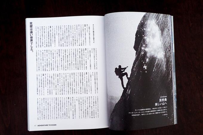 辰野勇さん、マッターホルンの頂上へ