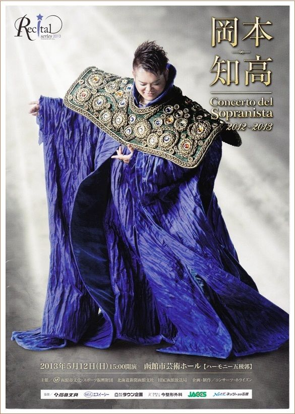 ソプラニスタ岡本知高コンサート