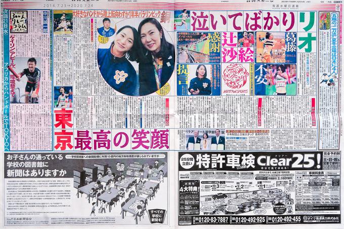 日刊スポーツ全面に 辻沙絵さん