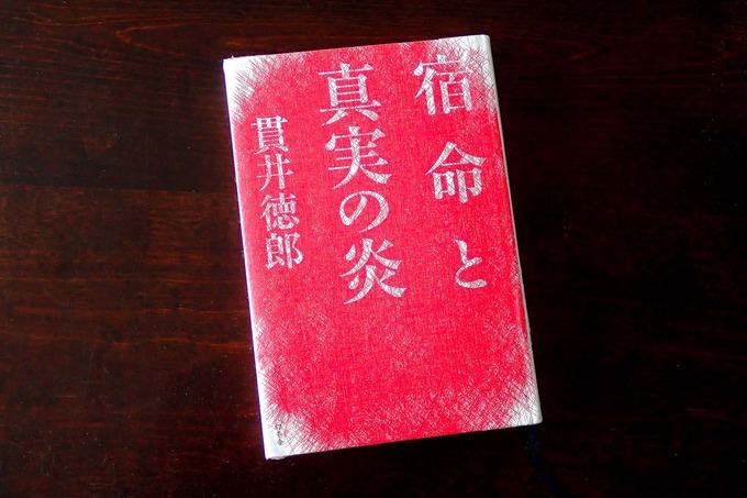 『宿命と真実の炎』 貫井徳郎