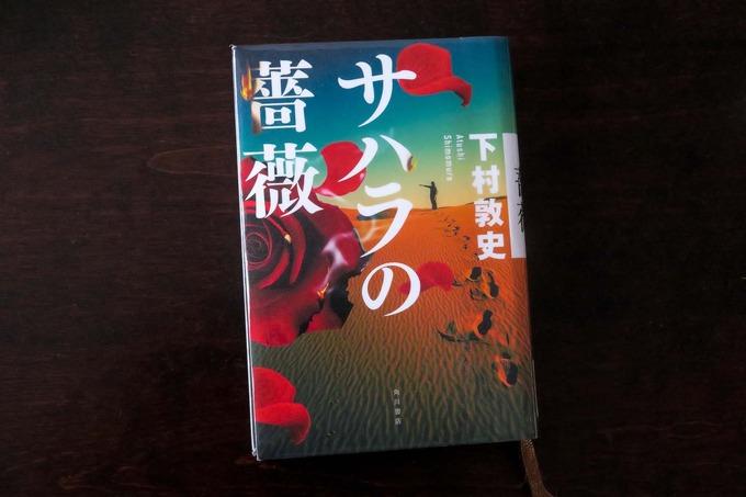 『サハラの薔薇』 下村敦史