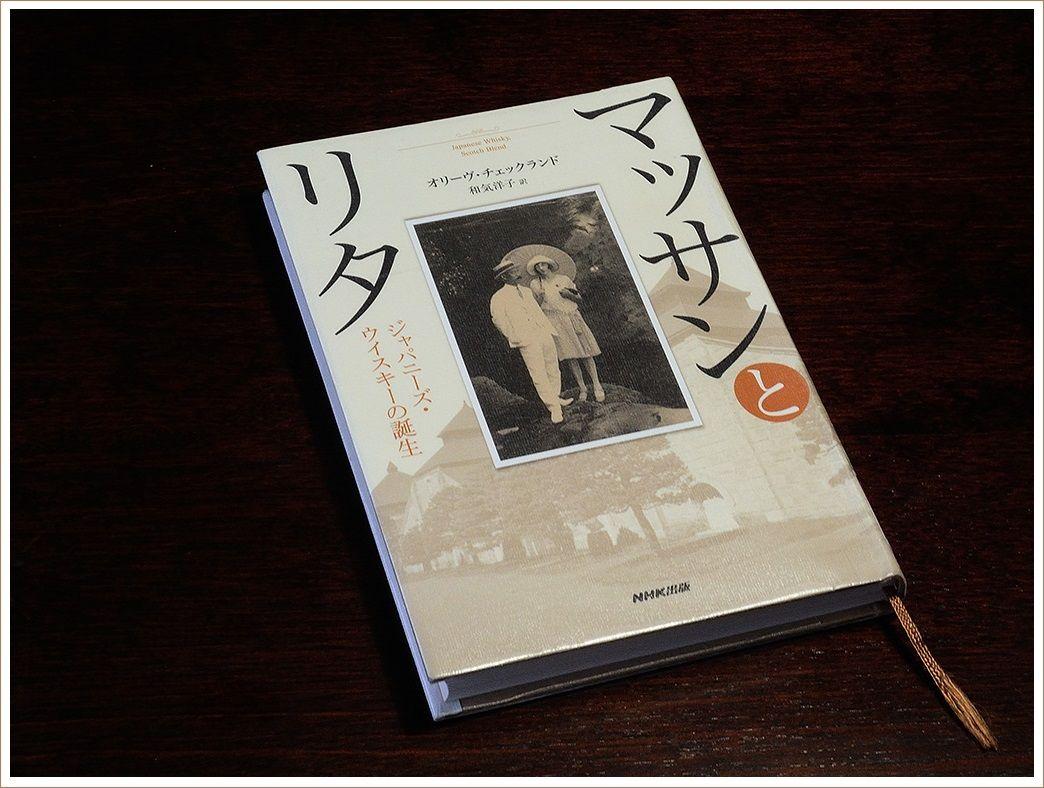 『マッサンとリタ』 オリーヴ・チェックランド(和気洋子訳)