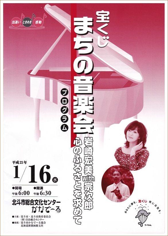 岩崎宏美 with 宗次郎 コンサート