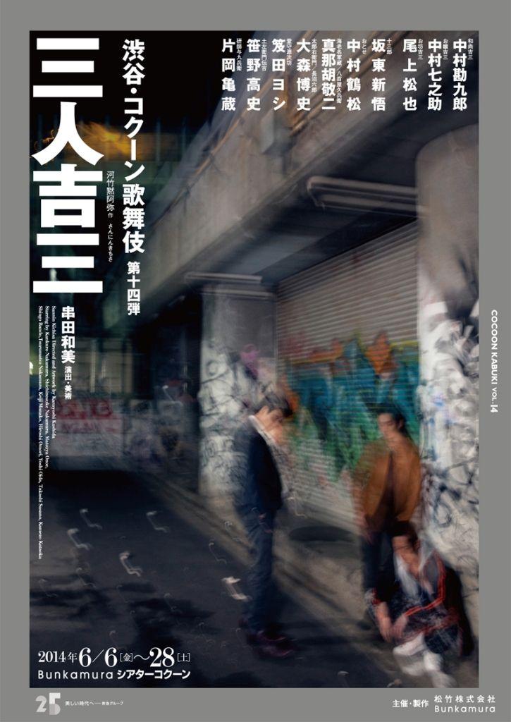 コクーン歌舞伎のチケット