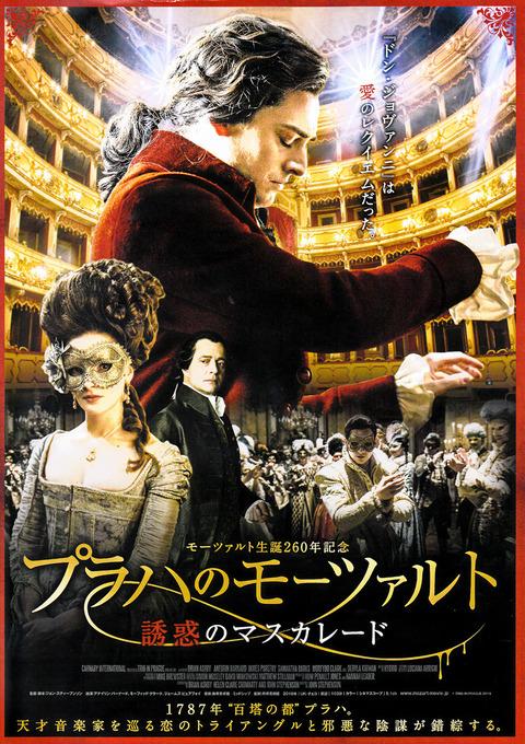 映画『プラハのモーツァルト 魅惑のマスカレード』