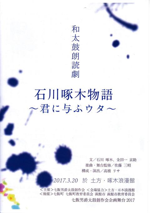 『石川啄木物語 君に与ふウタ』