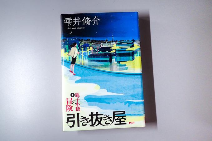 『引き抜き屋 ①』 雫井脩介