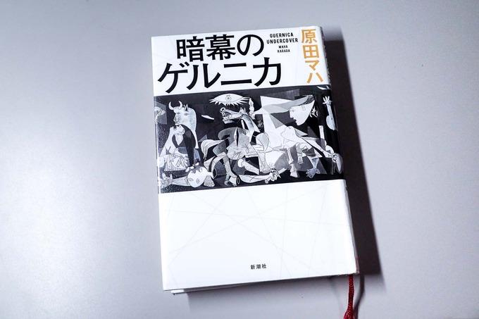 『暗幕のゲルニカ』 原田マハ