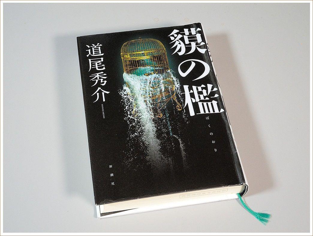 「貘の檻」 道尾秀介