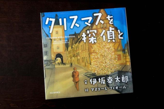 『クリスマスを探偵と』 伊坂幸太郎