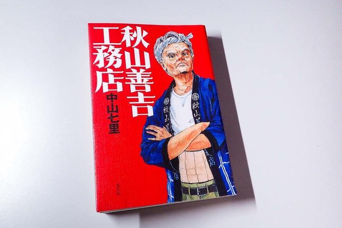 『秋山善吉工務店』 中山七里