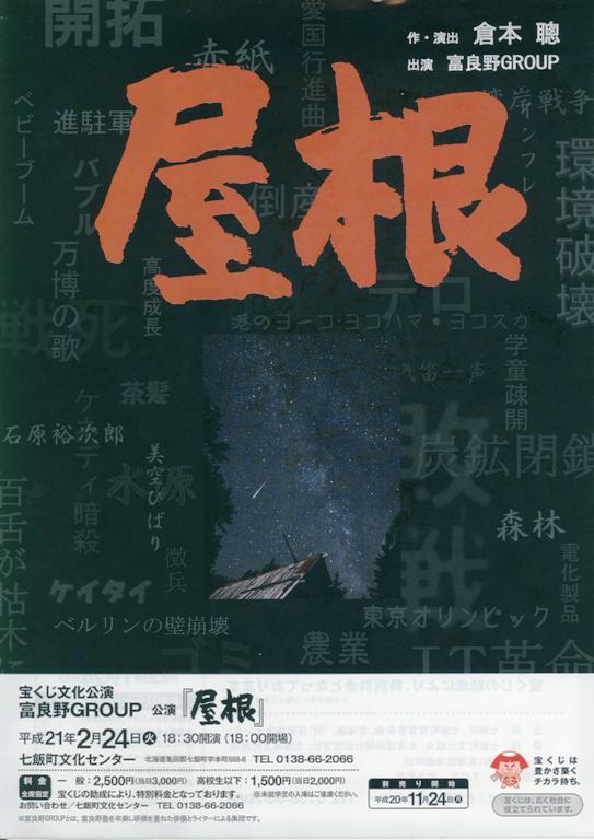 富良野グループ「屋根」の観劇