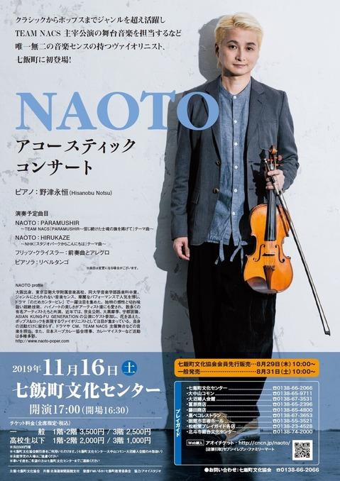 NAOTO アコースティック・コンサート
