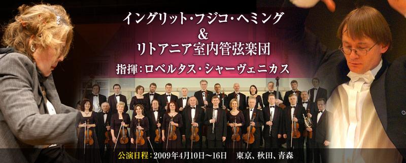 「イングリット・フジコ・ヘミング & リトアニア室内管弦楽団」へ