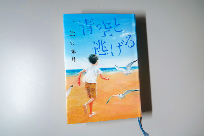 『青空と逃げる』 辻村深月