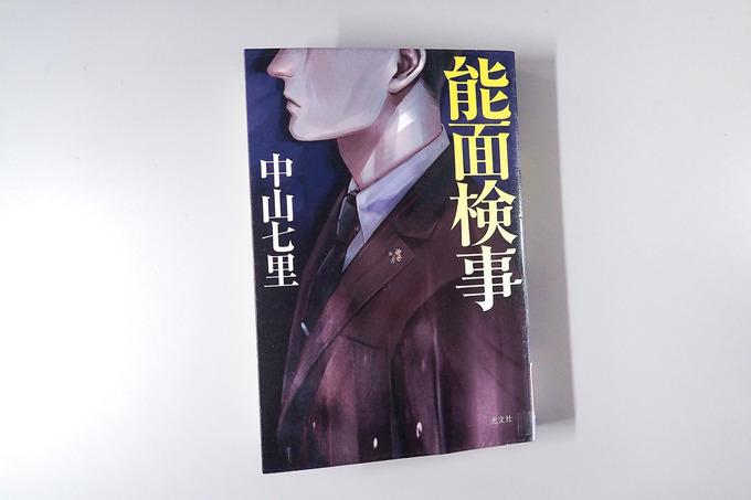 『能面検事』 中山七里