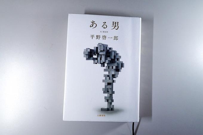 『ある男』 平野啓一郎