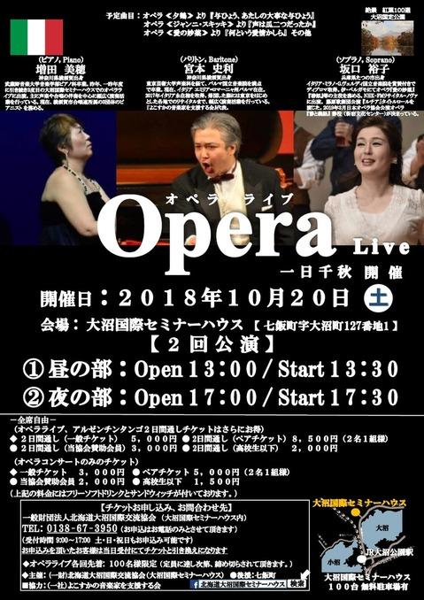 オペラ・ライブ