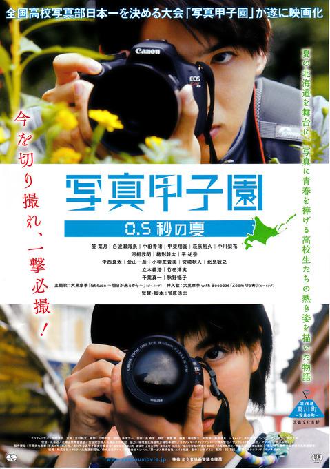 映画『写真甲子園』