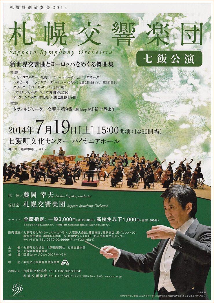 札幌交響楽団特別演奏会