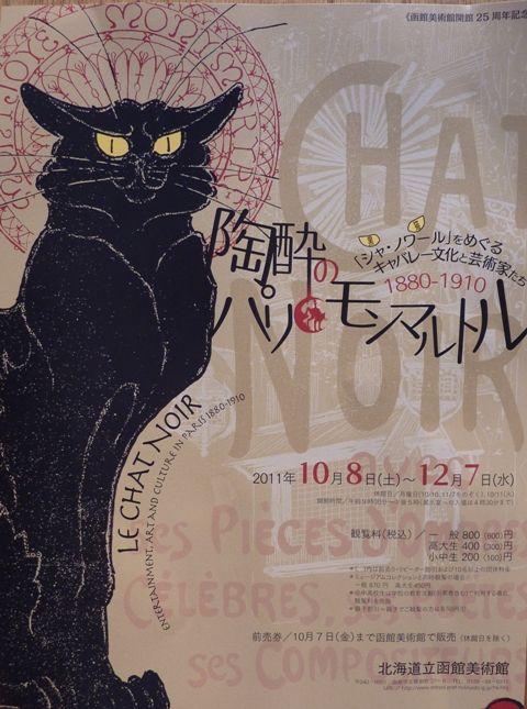 函館美術館 「陶酔のパリ・モンマルトル」へ