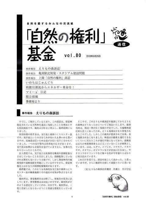 えりもの森訴訟 -「自然の権利」基金-