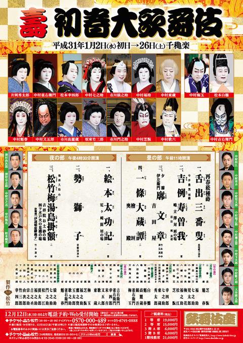 NHK Eテレ「こいつぁ春から 初芝居生中継」