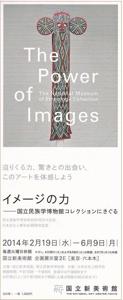 国立新美術館 企画展「イメージの力」