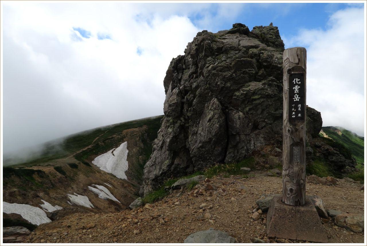 五色岳~化雲岳~ヒサゴ沼 《8/24 ③》