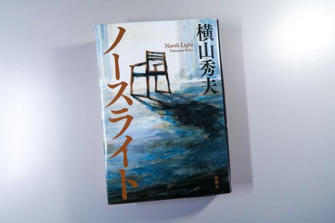 『ノースライト』 横山秀夫